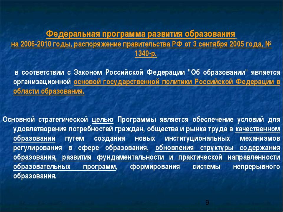 Федеральная программа развития образования на 2006-2010 годы, распоряжение пр...