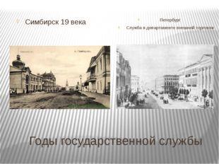Годы государственной службы Симбирск 19 века Петербург Служба в департаменте