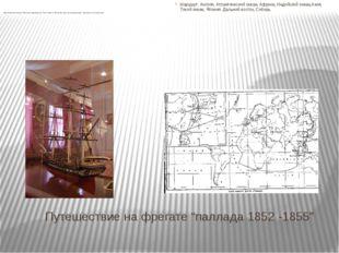 "Путешествие на фрегате ""паллада 1852 -1855"" Дипломатическая Миссия адмирала П"