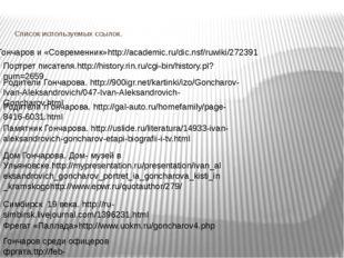 Список используемых ссылок. Портрет писателя.http://history.rin.ru/cgi-bin/hi