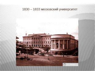 1830 – 1833 московский университет