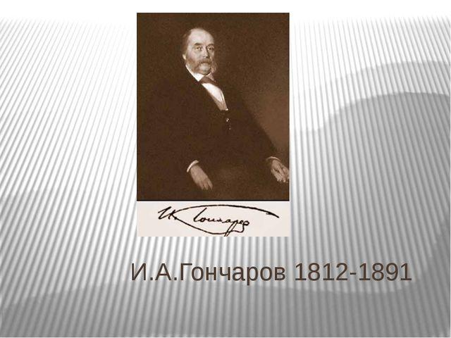 И.А.Гончаров 1812-1891