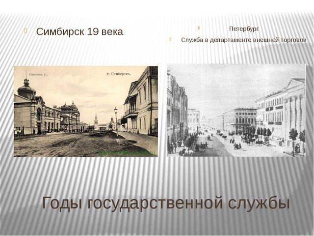Годы государственной службы Симбирск 19 века Петербург Служба в департаменте...