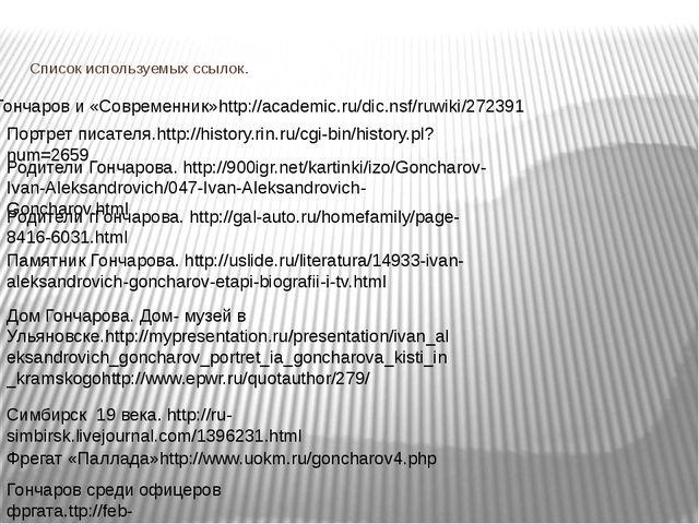 Список используемых ссылок. Портрет писателя.http://history.rin.ru/cgi-bin/hi...