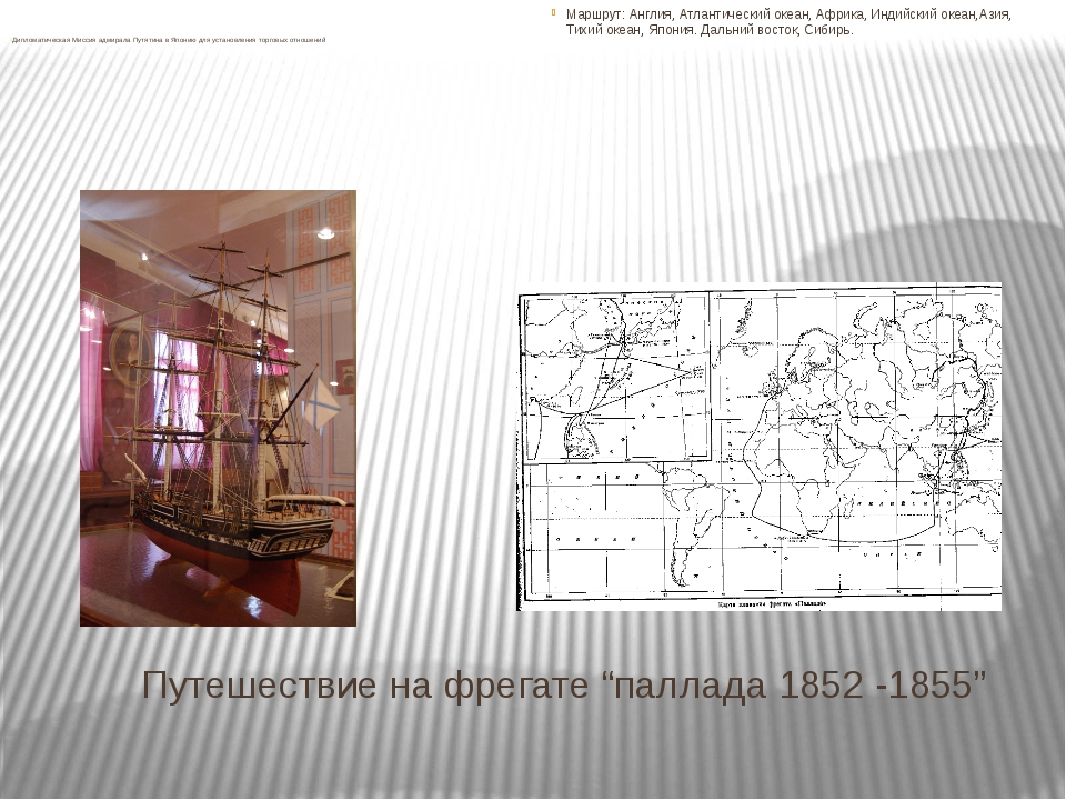"Путешествие на фрегате ""паллада 1852 -1855"" Дипломатическая Миссия адмирала П..."