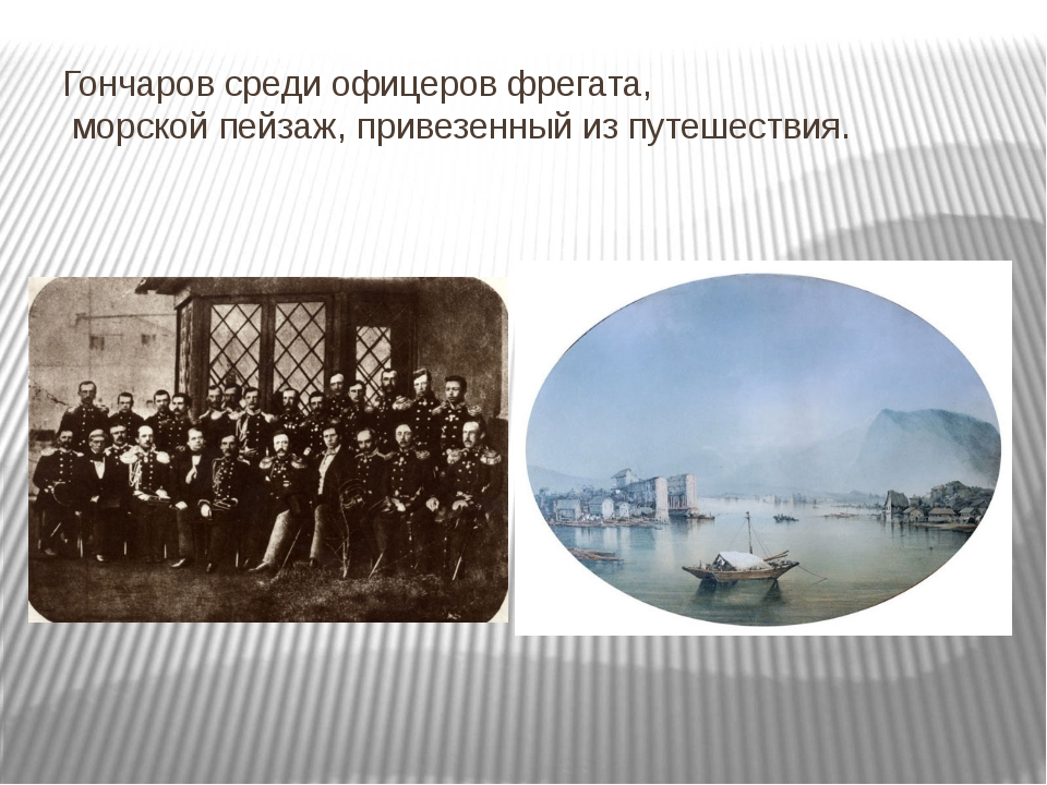 Гончаров среди офицеров фрегата, морской пейзаж, привезенный из путешествия.