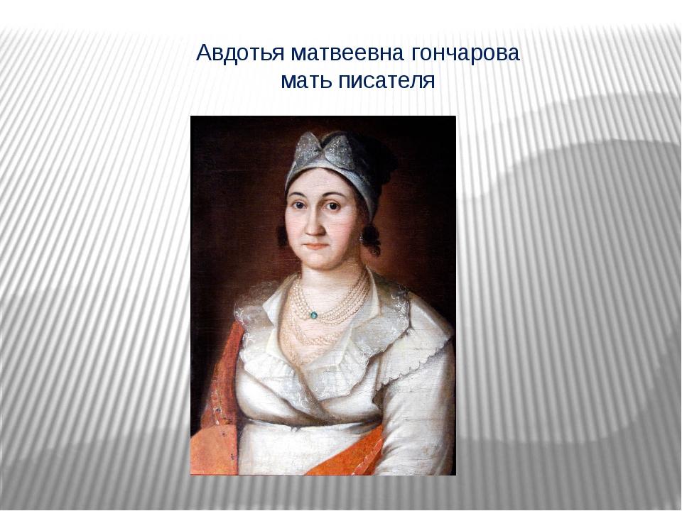 Авдотья матвеевна гончарова мать писателя