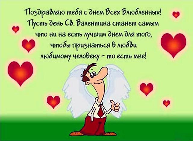 Святого валентина прикольные поздравления