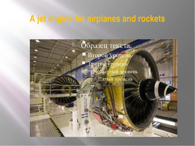 A jet engine for airplanes and rockets