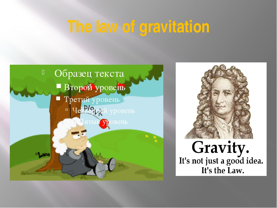 The law of gravitation