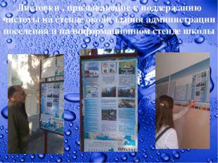 Листовки , призывающие к поддержанию чистоты на стенде около здания администр