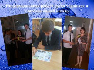 Информационная работа среди учащихся и учителей нашей школы