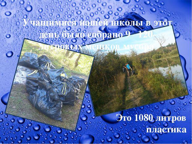 Это 1080 литров пластика Учащимися нашей школы в этот день было собрано 9 120...