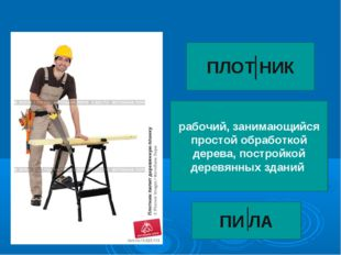 рабочий,занимающийсяпростойобработкой дерева, постройкой деревянных здани
