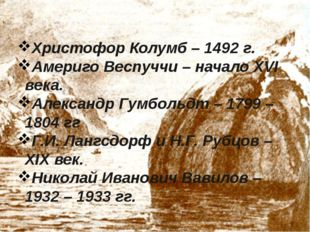 Христофор Колумб – 1492 г. Америго Веспуччи – начало XVI века. Александр Гумб
