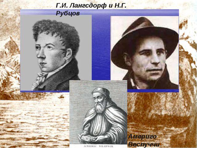 Г.И. Лангсдорф и Н.Г. Рубцов Америго Веспуччи