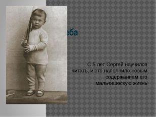 учеба С 5 лет Сергей научился читать, и это наполнило новым содержанием его м