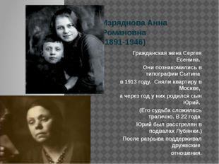 Изряднова Анна Романовна (1891-1946) Гражданская жена Сергея Есенина. Они поз