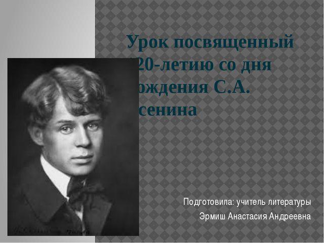 Урок посвященный 120-летию со дня рождения С.А. Есенина Подготовила: учитель...