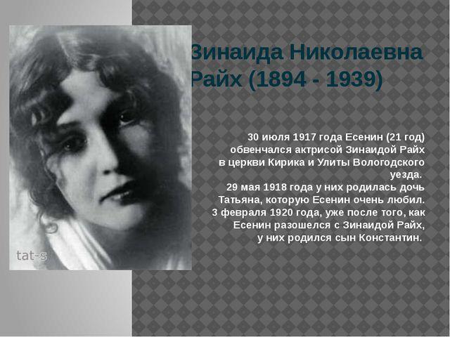 Зинаида Николаевна Райх (1894 - 1939) 30 июля 1917 года Есенин (21 год) обвен...