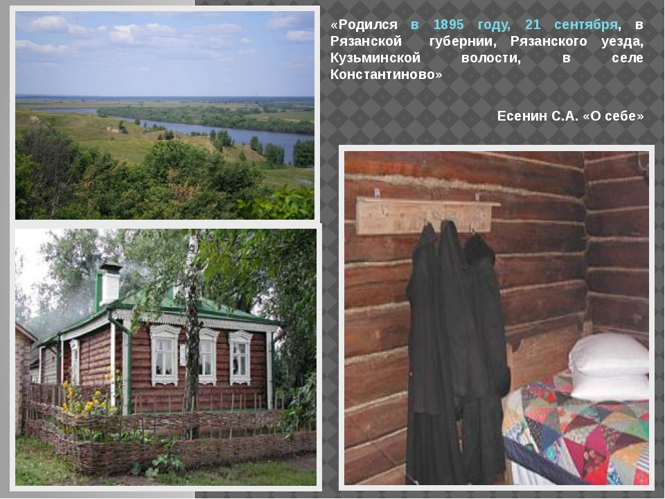 «Родился в 1895 году, 21 сентября, в Рязанской губернии, Рязанского уезда, Ку...