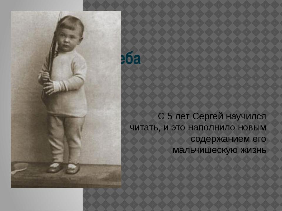 учеба С 5 лет Сергей научился читать, и это наполнило новым содержанием его м...