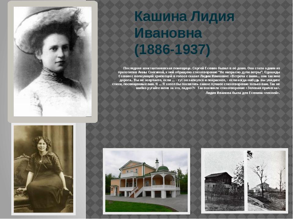 Кашина Лидия Ивановна (1886-1937) Последняя константиновская помещица. Сергей...
