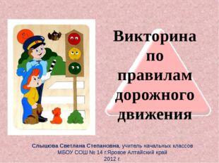 Викторина по правилам дорожного движения Слышова Светлана Степановна, учитель