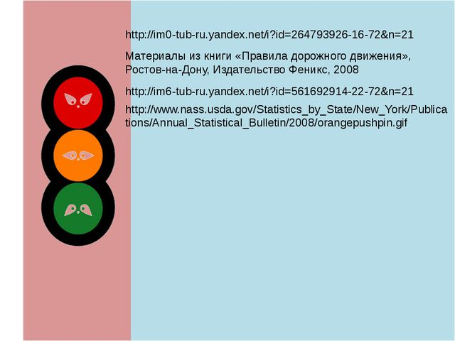http://im0-tub-ru.yandex.net/i?id=264793926-16-72&n=21 Материалы из книги «Пр...