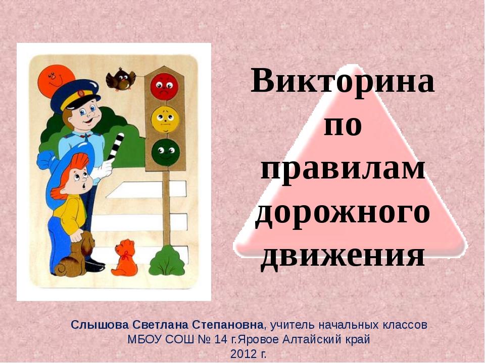 Викторина по правилам дорожного движения Слышова Светлана Степановна, учитель...