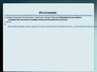 Источники: 1. http://nsportal.ru/blog/shkola/administrirovanie-shkoly/all/20