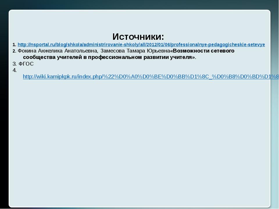 Источники: 1. http://nsportal.ru/blog/shkola/administrirovanie-shkoly/all/20...