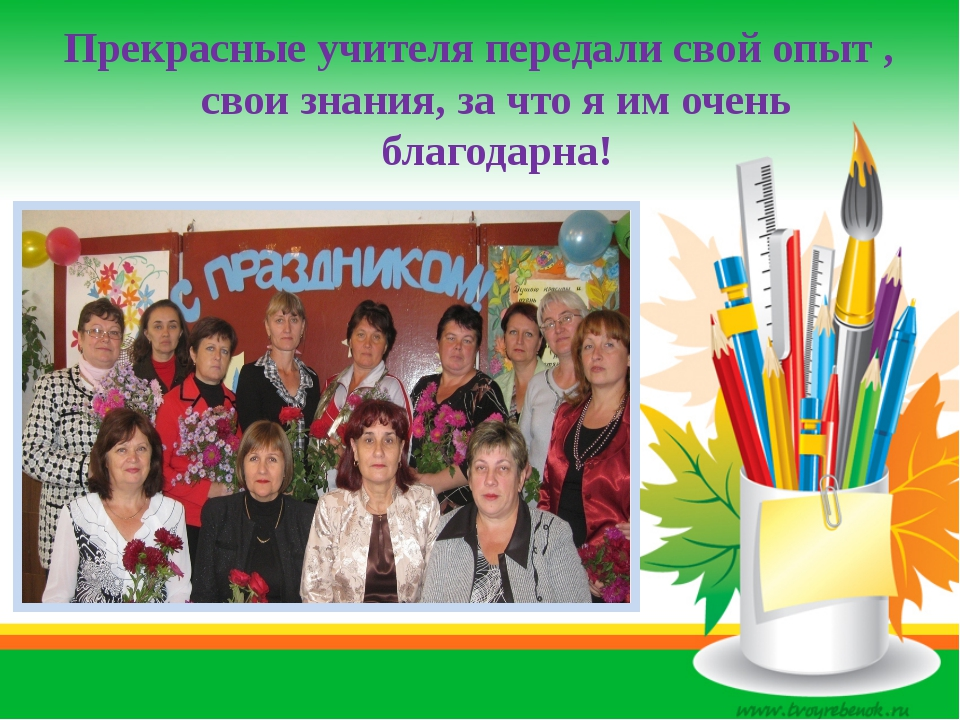 Прекрасные учителя передали свой опыт , свои знания, за что я им очень благод...