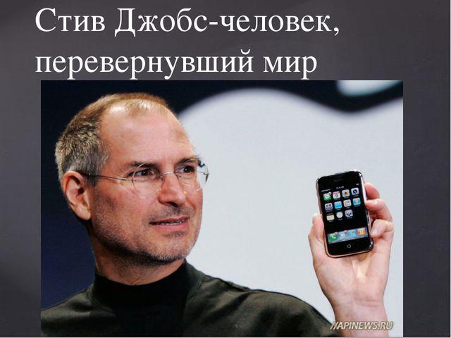 Стив Джобс-человек, перевернувший мир {