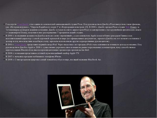Год спустяСтив Джобсстал одним из основателей анимационной студии Pixar. По...