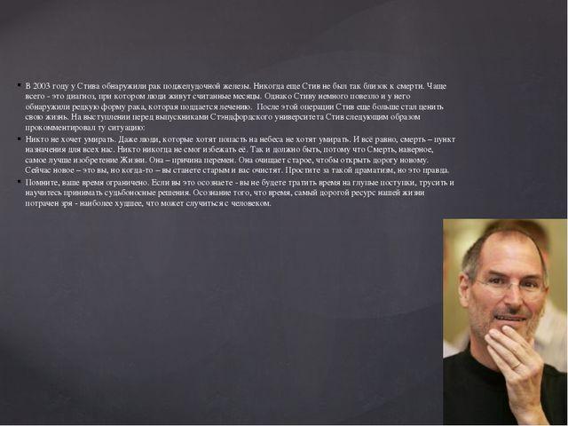 В 2003 году у Стива обнаружили рак поджелудочной железы. Никогда еще Стив не...