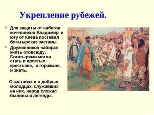 Укрепление рубежей. Для защиты от набегов кочевников Владимир к югу от Киева