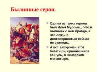 Былинные герои. Одним из таких героев был Илья Муромец. Что в былинах о нём п