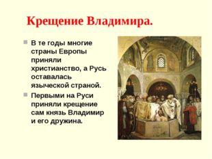 Крещение Владимира. В те годы многие страны Европы приняли христианство, а Р