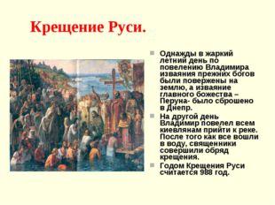 Крещение Руси. Однажды в жаркий летний день по повелению Владимира изваяния п