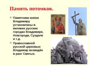 Память потомков. Памятники князю Владимиру установлены в великих русских горо