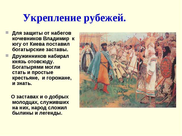 Укрепление рубежей. Для защиты от набегов кочевников Владимир к югу от Киева...