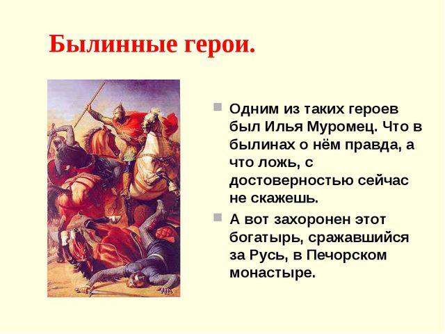 Былинные герои. Одним из таких героев был Илья Муромец. Что в былинах о нём п...