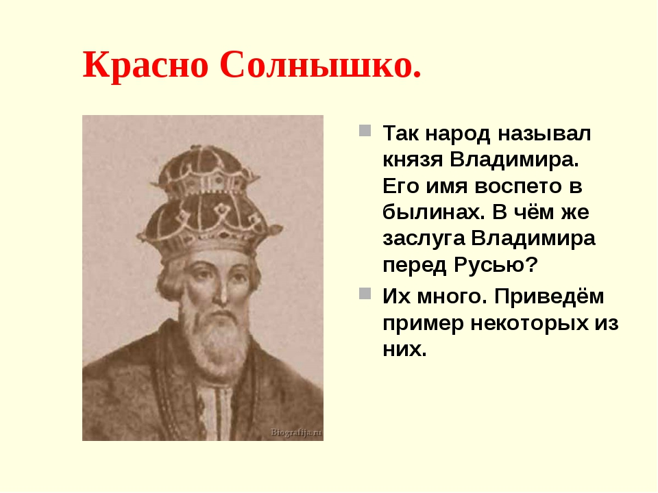 Красно Солнышко. Так народ называл князя Владимира. Его имя воспето в былина...