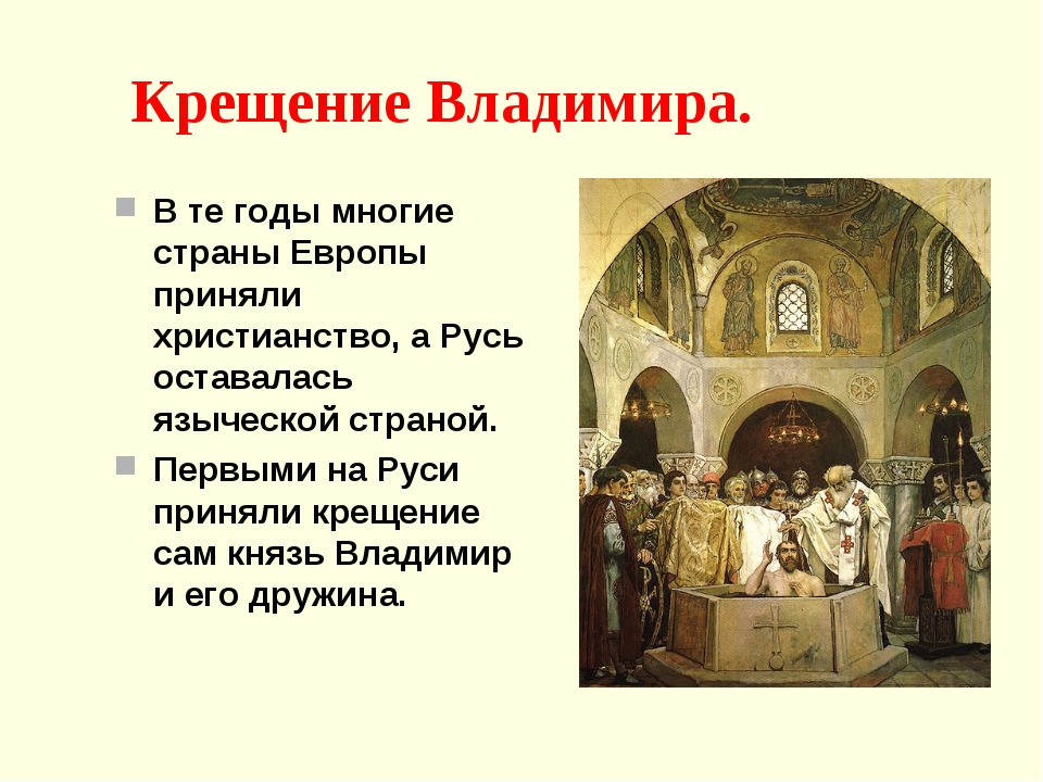 Крещение Владимира. В те годы многие страны Европы приняли христианство, а Р...