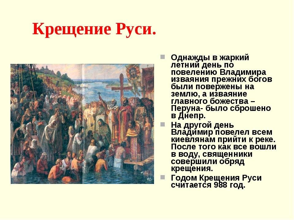 Крещение Руси. Однажды в жаркий летний день по повелению Владимира изваяния п...