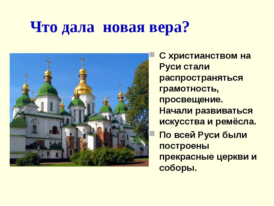 Что дала новая вера? С христианством на Руси стали распространяться грамотнос...