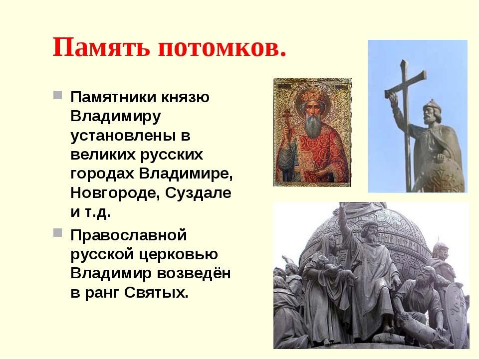Память потомков. Памятники князю Владимиру установлены в великих русских горо...