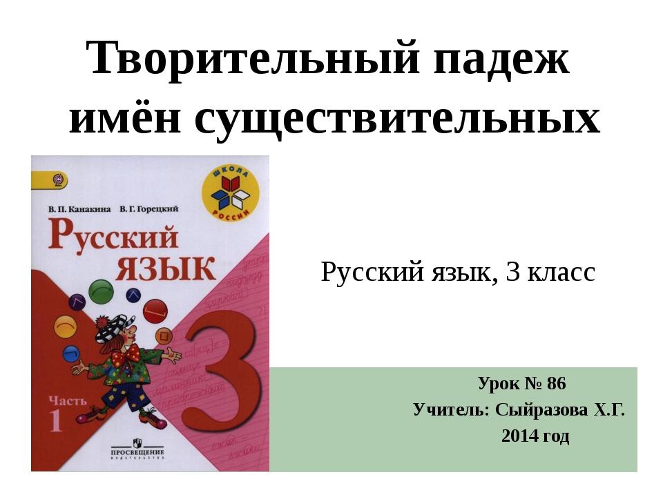 Русский язык, 3 класс Творительный падеж имён существительных Урок № 86 Учит...