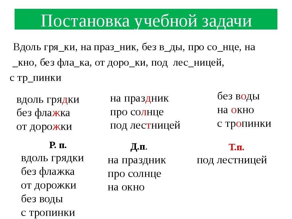 Постановка учебной задачи Вдоль гря_ки, на праз_ник, без в_ды, про со_нце, на...